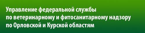Управление федеральной службы по ветеринарному и фитосанитарному надзору по Орловской и Курской областям